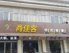红泥小厨餐厅山东宁津店