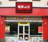 合肥鸭梨山大餐饮店