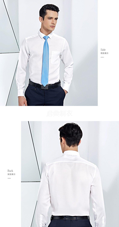 正装白色衬衫2