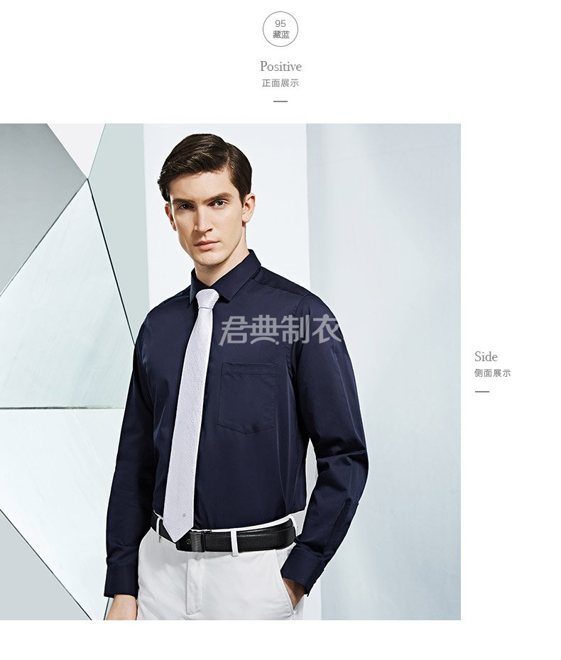 男士藏蓝色全棉长袖衬衫2