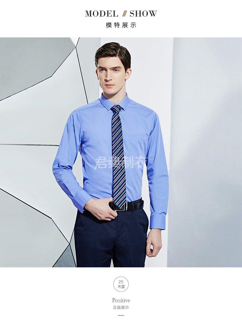 经典蓝色长袖衬衫1