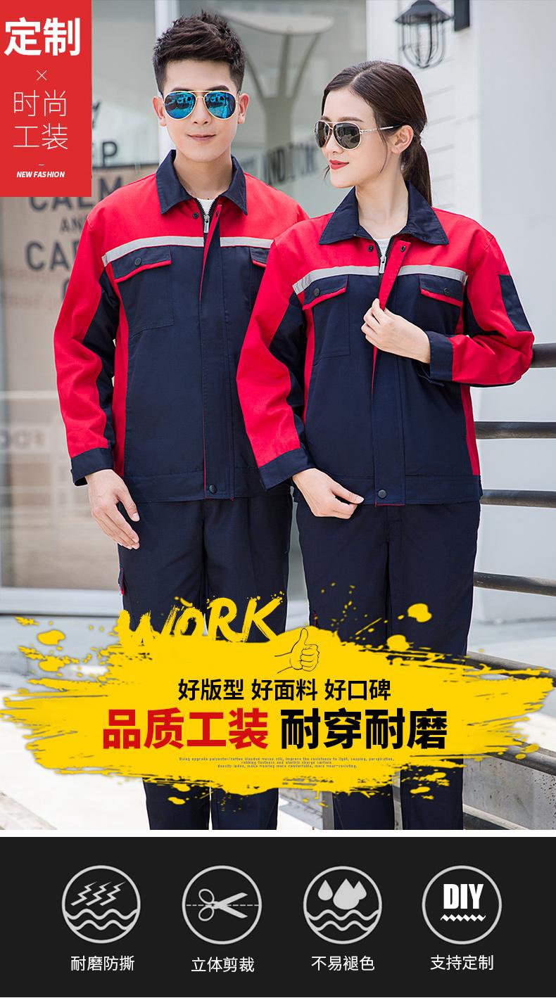 经典拼色款长袖工作服套装01