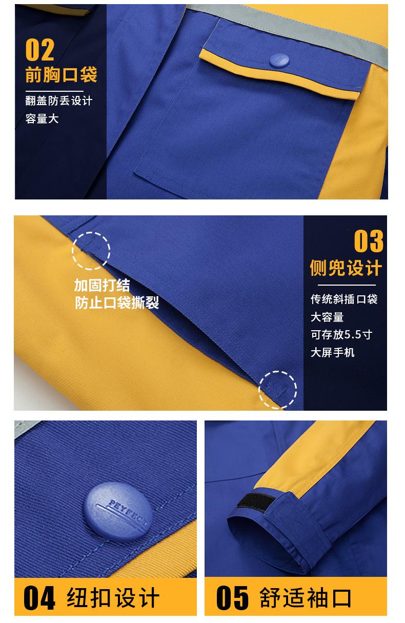 经典拼色款长袖工作服套装08