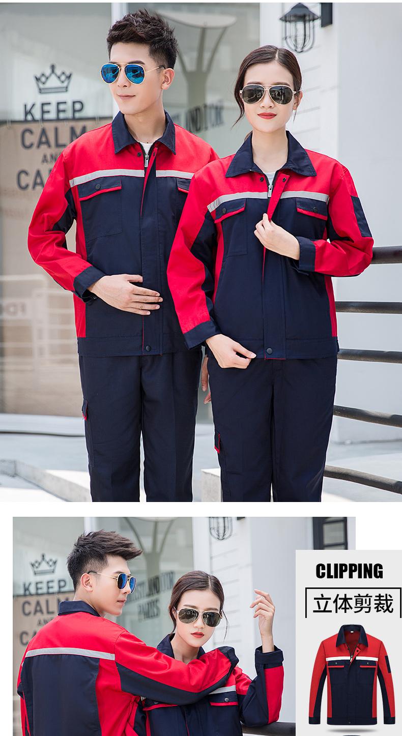 经典拼色款长袖工作服套装012